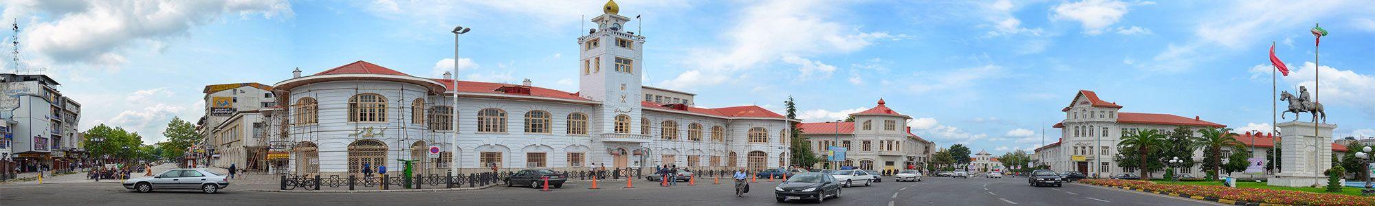 Rasht municipality building